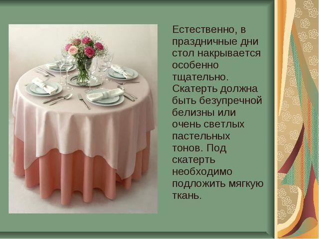 Естественно, в праздничные дни стол накрывается особенно тщательно. Скатерть...