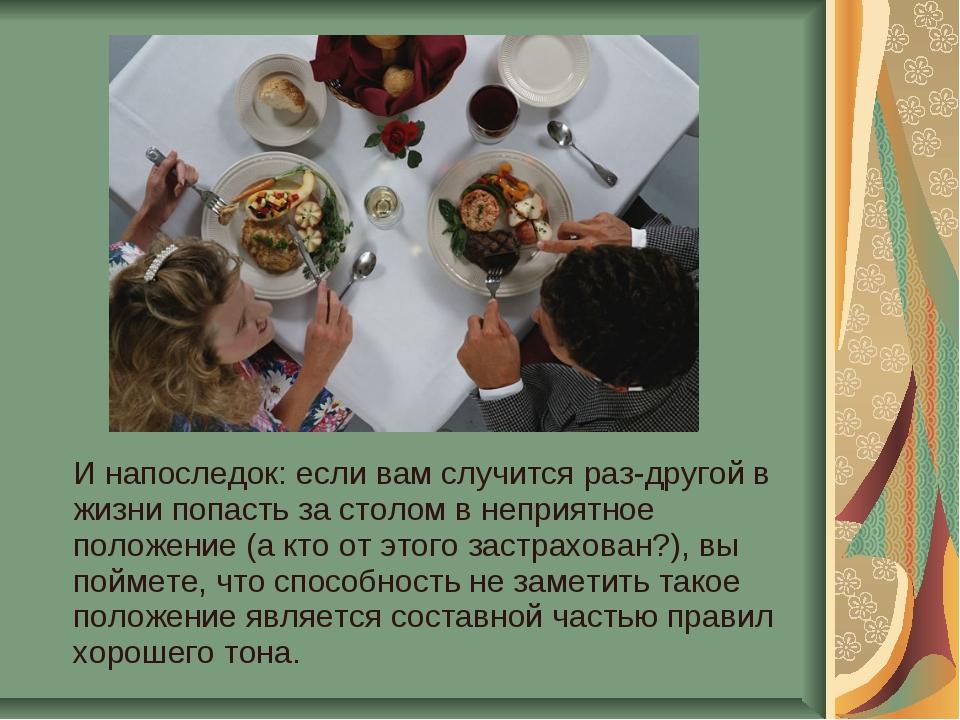 И напоследок: если вам случится раз-другой в жизни попасть за столом в непри...