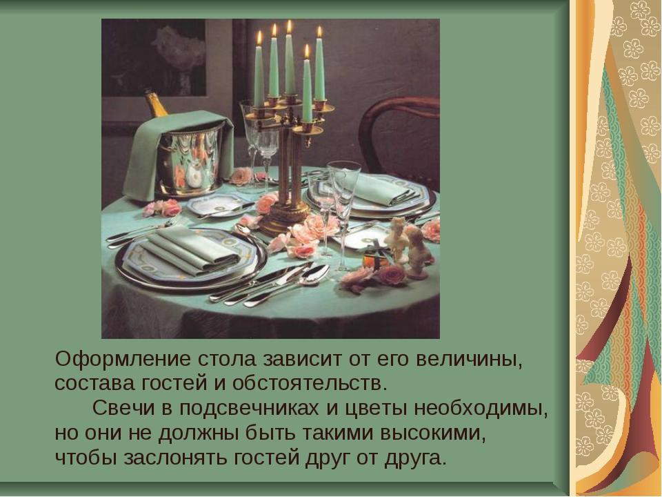 Оформление стола зависит от его величины, состава гостей и обстоятельств. Св...