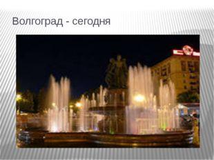 Волгоград - сегодня