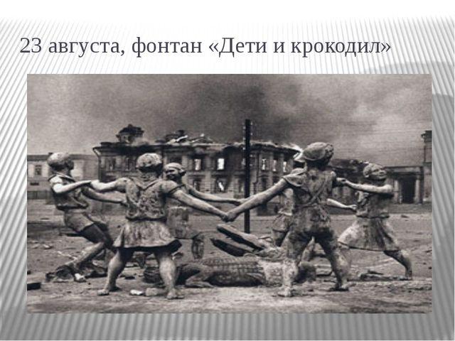23 августа, фонтан «Дети и крокодил»