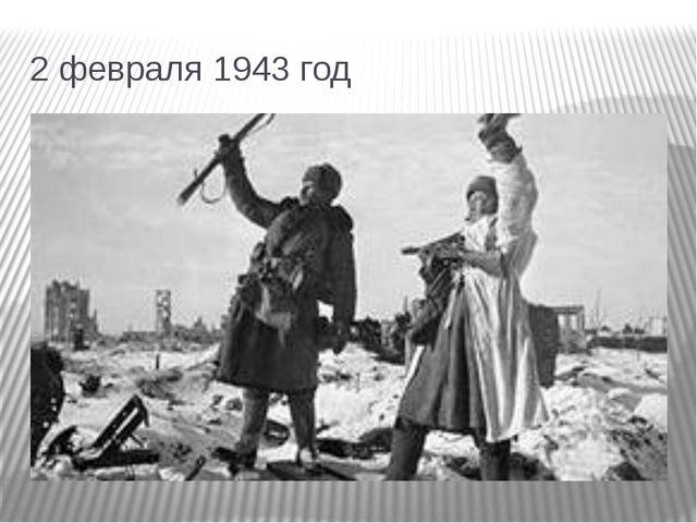2 февраля 1943 год