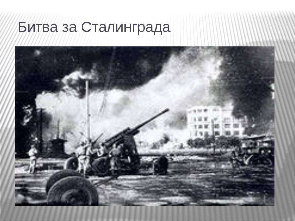 Битва за Сталинграда