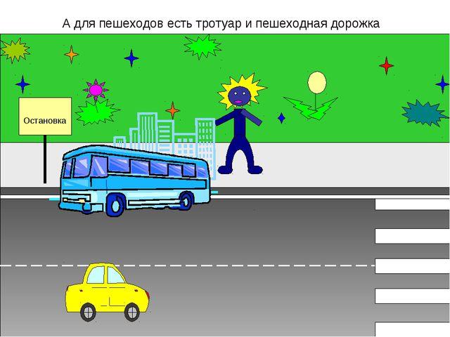 А для пешеходов есть тротуар и пешеходная дорожка  Остановка