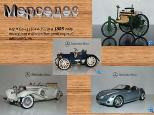 Карл Бенц (1844-1929) в 1885 году построил в Мангейме свой первый автомобиль