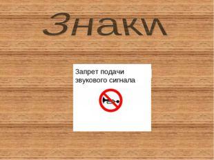 Запрет подачи звукового сигнала