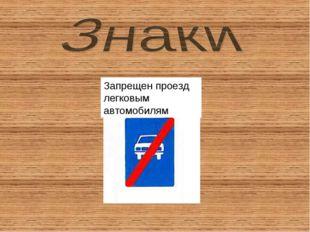 Запрещен проезд легковым автомобилям