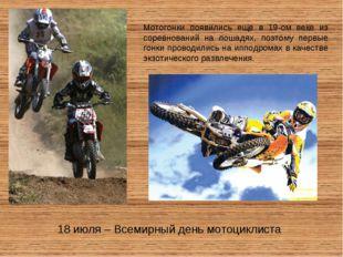 Мотогонки появились еще в 19-ом веке из соревнований на лошадях, поэтому перв