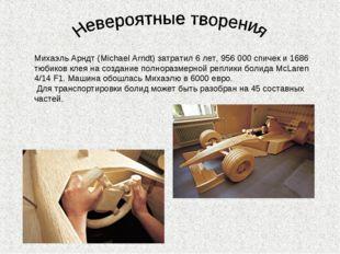 Михаэль Арндт (Michael Arndt) затратил 6 лет, 956 000 спичек и 1686 тюбиков к