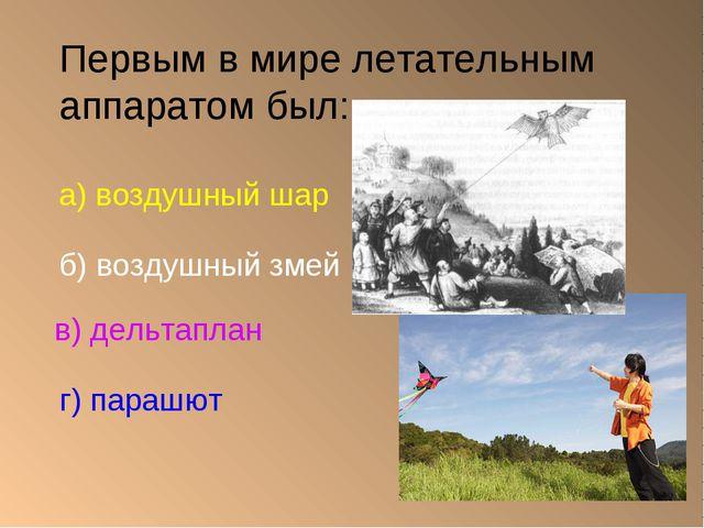 Первым в мире летательным аппаратом был: а) воздушный шар б) воздушный змей в...