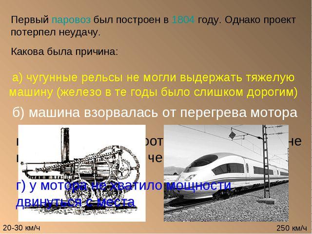 Первый паровоз был построен в 1804 году. Однако проект потерпел неудачу. Како...