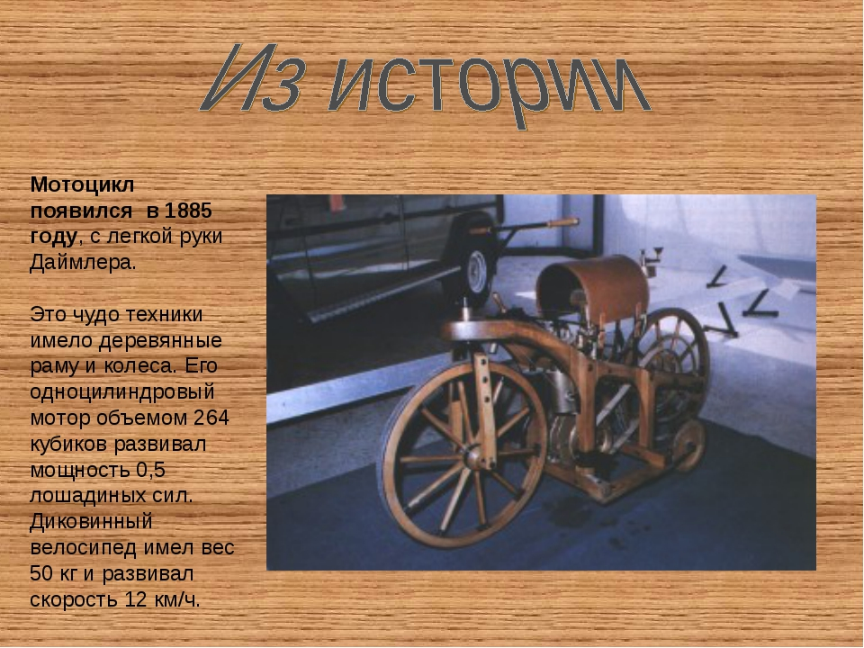 Мотоцикл появился в 1885 году, с легкой руки Даймлера. Это чудо техники имело...