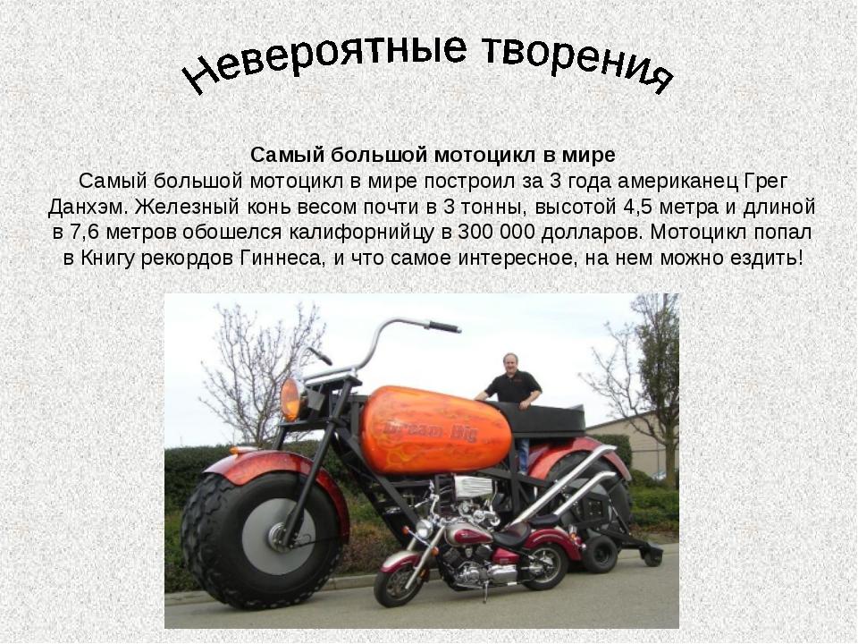 Самый большой мотоцикл в мире Самый большой мотоцикл в мире построил за 3 год...