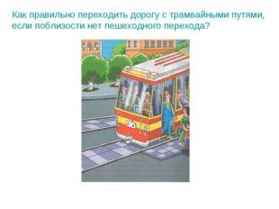 Как правильно переходить дорогу с трамвайными путями, если поблизости нет пеш