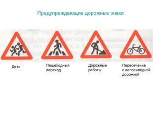 Предупреждающие дорожные знаки Дети Пешеходный переход Дорожные работы Пересе
