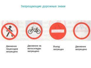 Запрещающие дорожные знаки Движение пешеходов запрещено Движение на велосипед