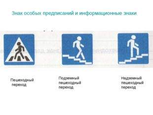 Знак особых предписаний и информационные знаки Пешеходный переход Подземный п