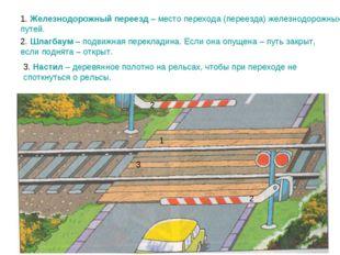 1. Железнодорожный переезд – место перехода (переезда) железнодорожных путей.