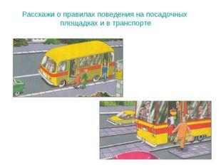 Расскажи о правилах поведения на посадочных площадках и в транспорте