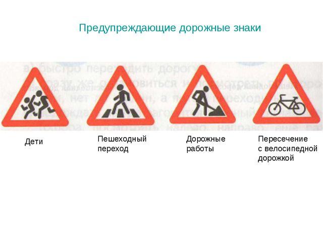 Предупреждающие дорожные знаки Дети Пешеходный переход Дорожные работы Пересе...