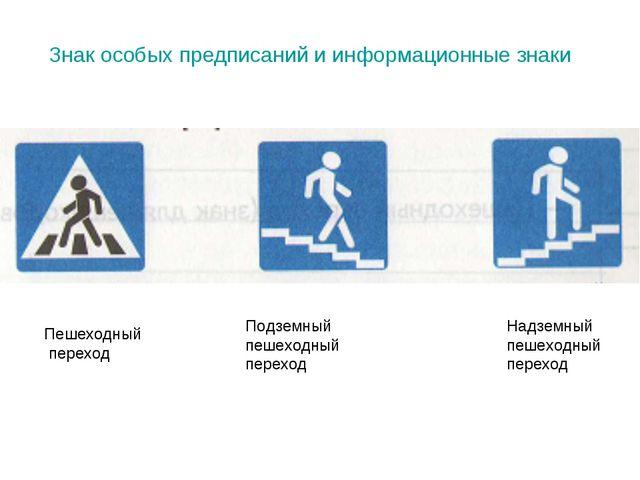 Знак особых предписаний и информационные знаки Пешеходный переход Подземный п...