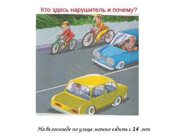 Кто здесь нарушитель и почему? На велосипеде по улице можно ездить с 14 лет