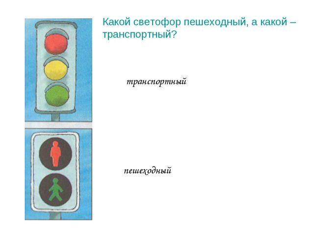 Какой светофор пешеходный, а какой – транспортный? транспортный пешеходный