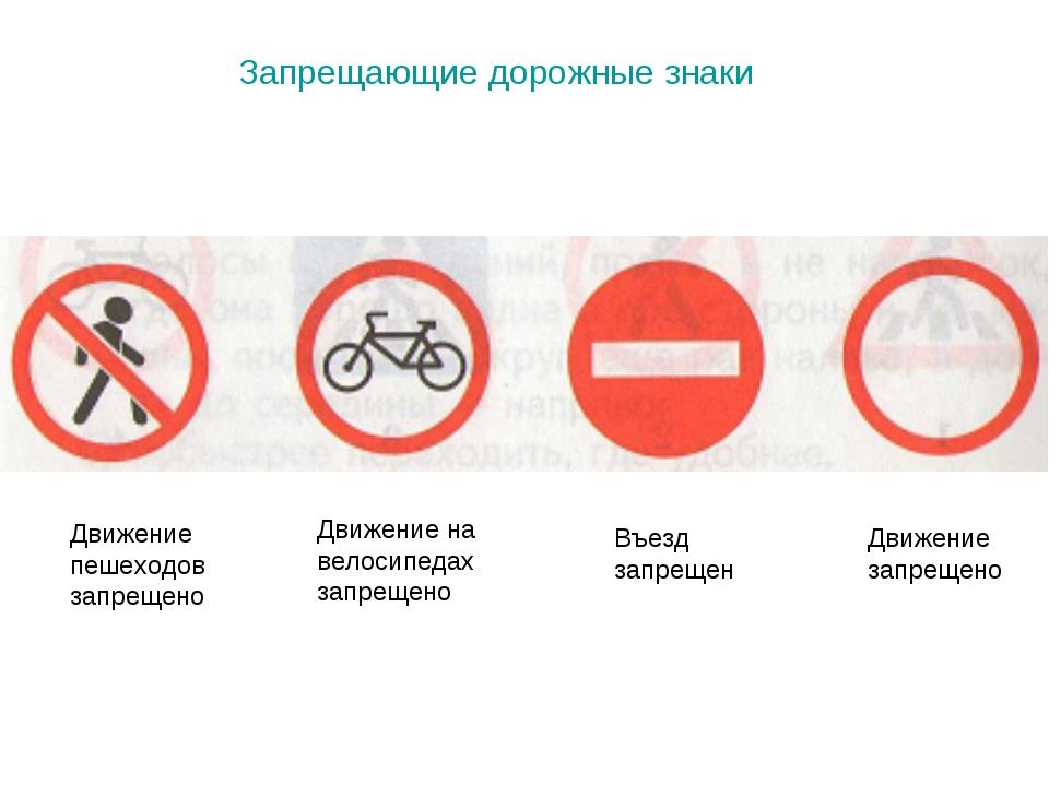 Запрещающие дорожные знаки Движение пешеходов запрещено Движение на велосипед...