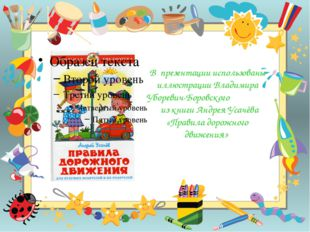 В презентации использованы иллюстрации Владимира Уборевич-Боровского из книги