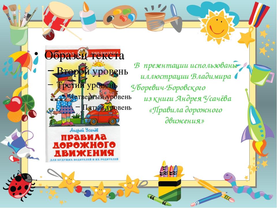 В презентации использованы иллюстрации Владимира Уборевич-Боровского из книги...