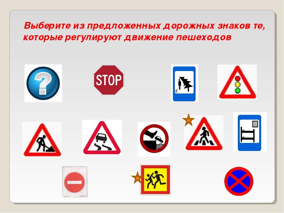 Выберите из предложенных дорожных знаков те, которые регулируют движение пеше...