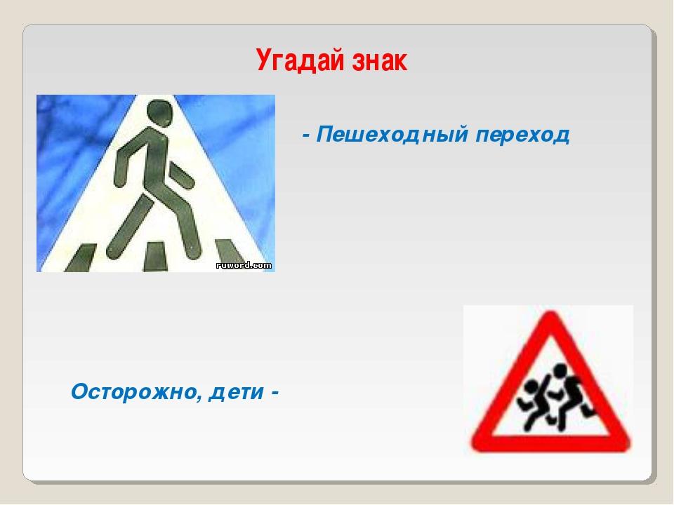 Угадай знак - Пешеходный переход Осторожно, дети -