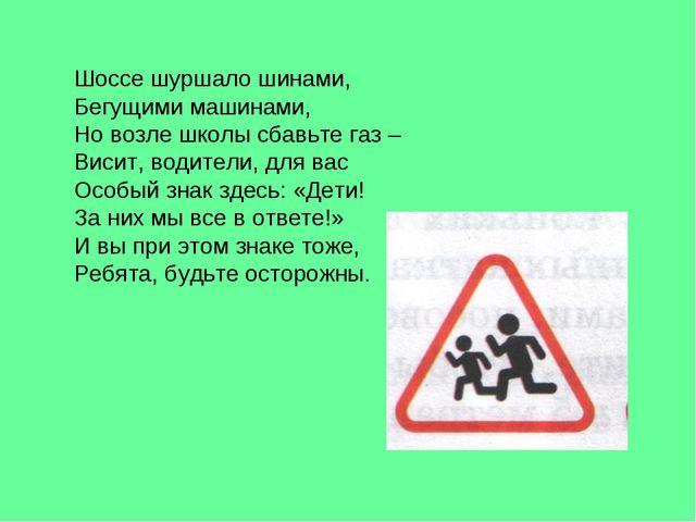 Шоссе шуршало шинами, Бегущими машинами, Но возле школы сбавьте газ – Висит,...