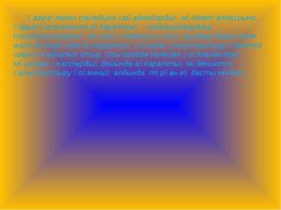 Қазіргі заман талабына сай адамдардың мәлімет алмасуына, қарым-қатынасына ақ