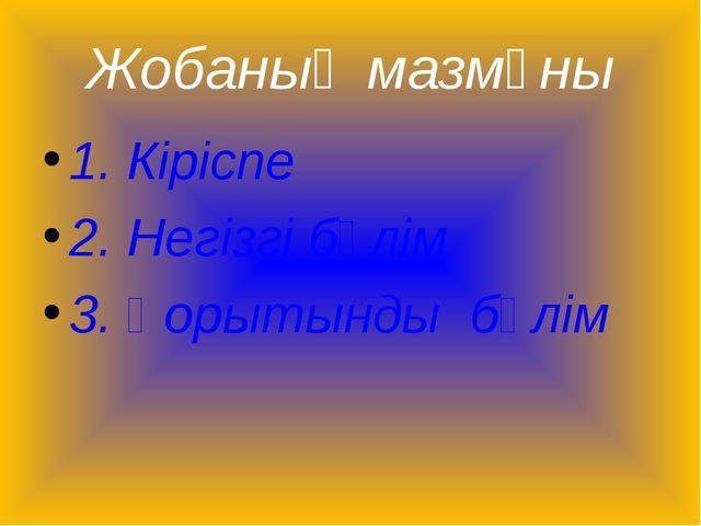 Жобаның мазмұны 1. Кіріспе 2. Негізгі бөлім 3. Қорытынды бөлім