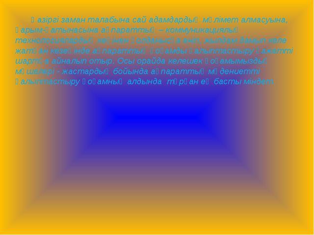 Қазіргі заман талабына сай адамдардың мәлімет алмасуына, қарым-қатынасына ақ...
