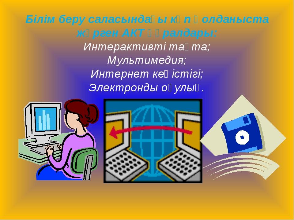 Білім беру саласындағы көп қолданыста жүрген АКТ құралдары: Интерактивті тақт...
