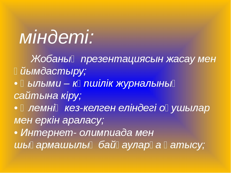 міндеті: Жобаның презентациясын жасау мен ұйымдастыру; • Ғылыми – көпшілік ж...