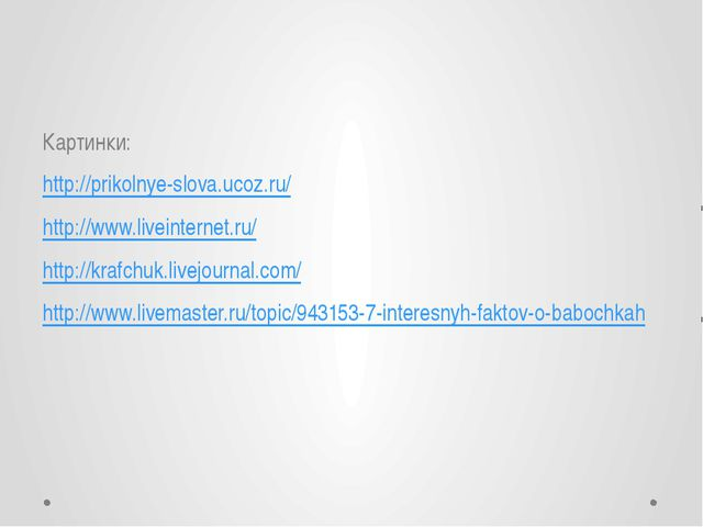 Картинки: http://prikolnye-slova.ucoz.ru/ http://www.liveinternet.ru/ http:/...