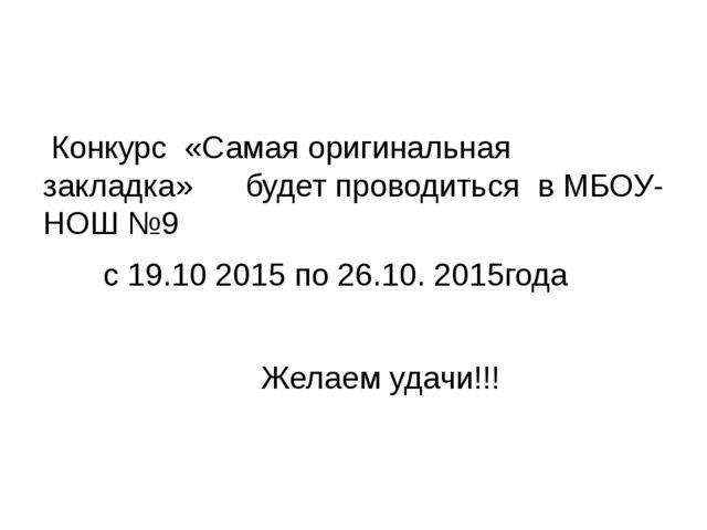 Конкурс «Самая оригинальная закладка» будет проводиться в МБОУ-НОШ №9 с 19.1...
