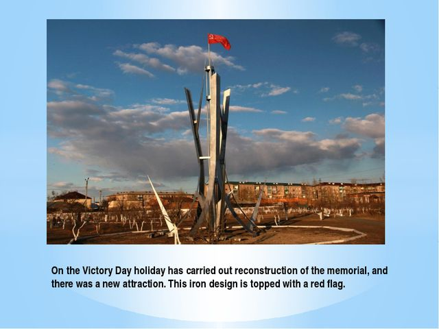 On the Victory Day holiday has carried out reconstruction of the memorial, an...