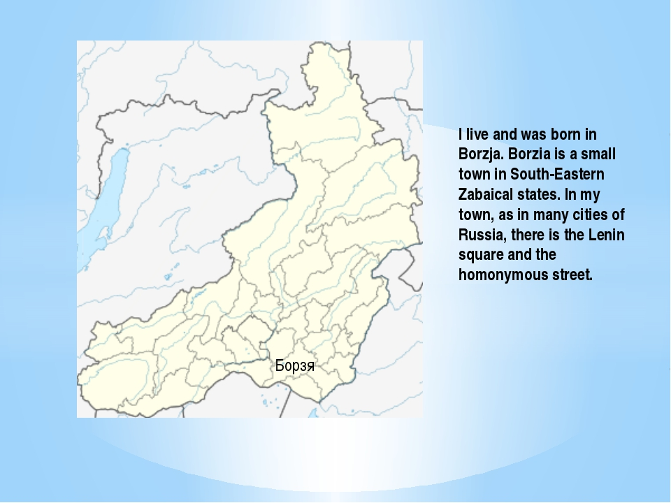 Борзя I live and was born in Borzja. Borzia is a small town in South-Eastern...