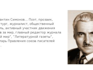 Константин Симонов… Поэт, прозаик, драматург, журналист, общественный деятель