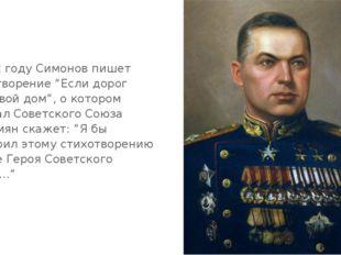 """В 1942 году Симонов пишет стихотворение """"Если дорог тебе твой дом"""", о котором"""