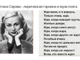 Валентина Серова - лирическая героина и муза поэта