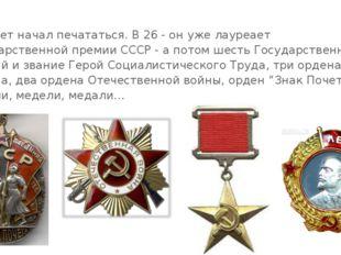 В 19 лет начал печататься. В 26 - он уже лауреает Государственной премии СССР