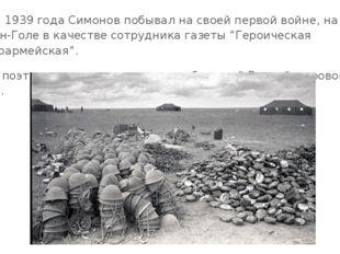 Летом 1939 года Симонов побывал на своей первой войне, на Халхин-Голе в качес