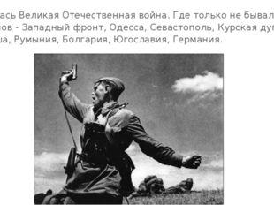 Началась Великая Отечественная война. Где только не бывал Симонов - Западный