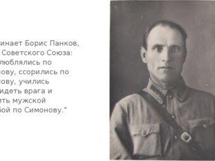 """Вспоминает Борис Панков, Герой Советского Союза: """"Мы влюблялись по Симонову,"""