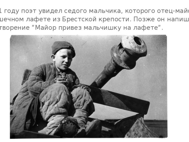 В 1941 году поэт увидел седого мальчика, которого отец-майор вез на пушечном...